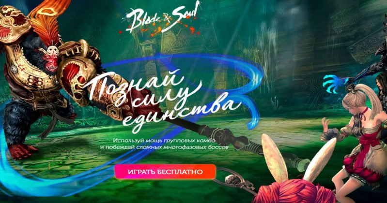 blade-and-soul главна� ���ани�а