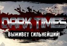 Dark Times logo