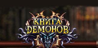 Demons book logo