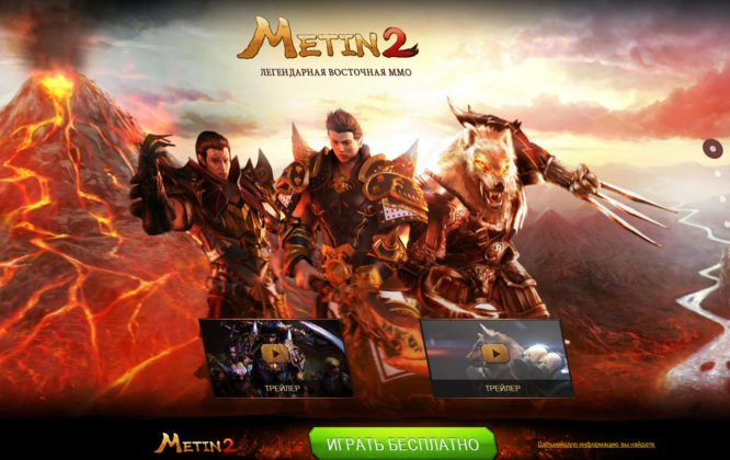 metin-2-main