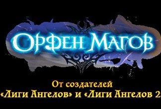 orden-magov-logo