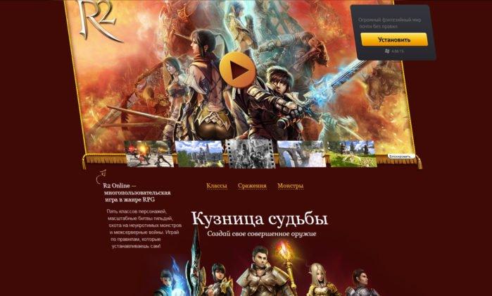 r2-online-main