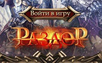 razdor-logo