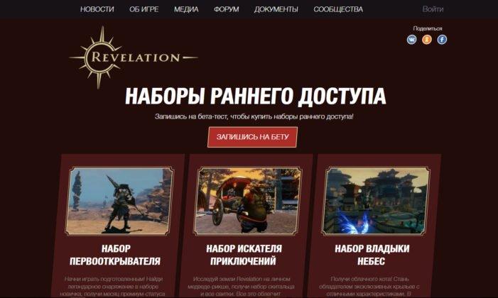revelation-main