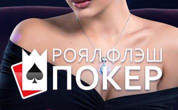 royal-flash-poker-logo