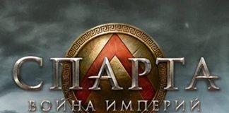 sparta-war-of-imperia-logo