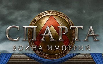 sparta-war-of-imperia-logo