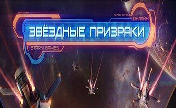 starghost-logo