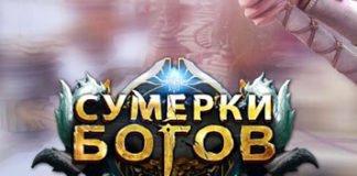twilight-of-gods-logo