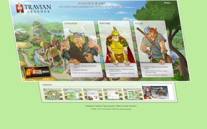 travian-main
