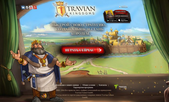 travian-kingdoms-main