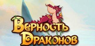 vernost-drakonov-logo