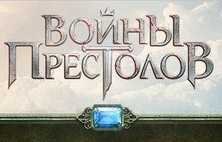 war-of-thrones-logo
