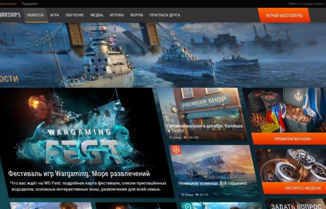 world-of-warships-main