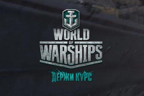 world-of-warships-logo