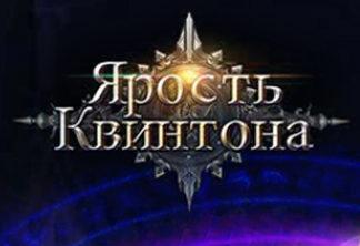 kvinton rage logo